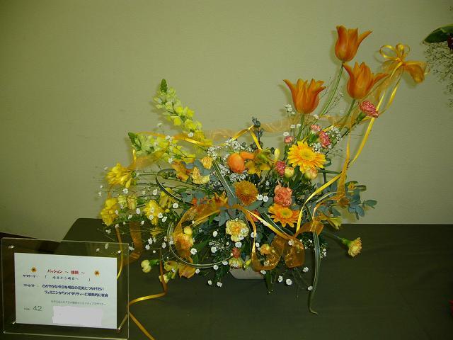 花展'08