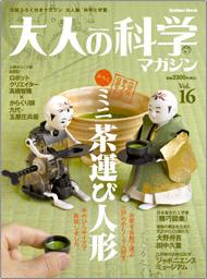 大人の科学 No.16