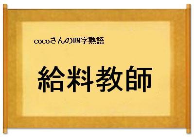 jukugo-coco