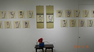 H26年12月穂真書道会展 006