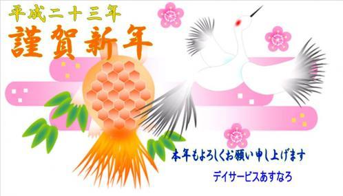 20110104gasyo.jpg