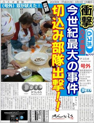 decojiro-20110121-103734.jpg