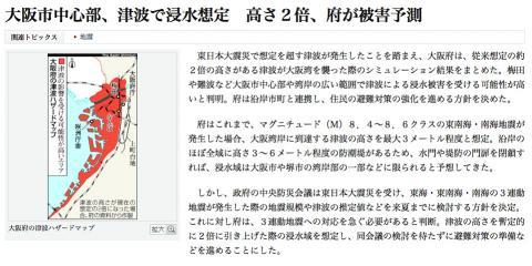 osaka_tsunami.jpg