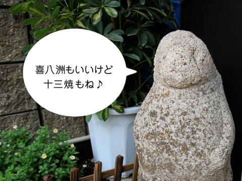 tanuki_2.jpg
