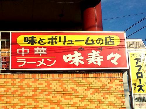misuzu3.jpg