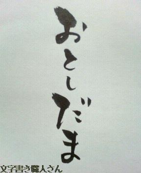 201012文字:おとしだま