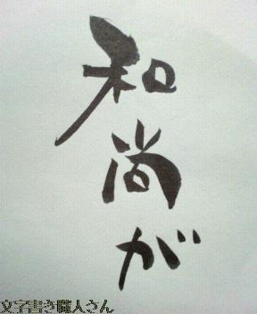 201012文字:和尚が