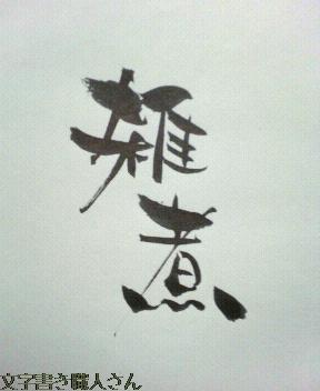 201012文字:雑煮
