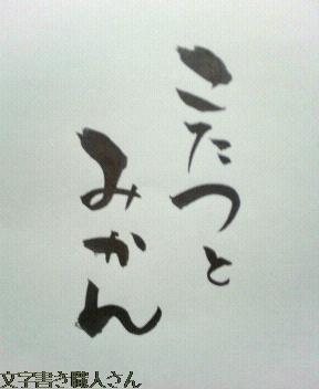 201012文字:こたつとみかん