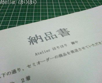 201012納品書
