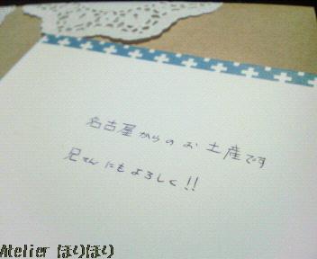 201104お手紙