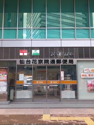 201112郵便局2