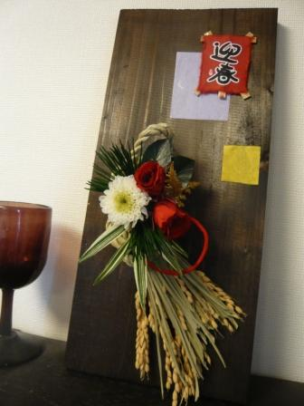 2011.11クリスマスリースとセットで♪ボードにお正月プリザp1
