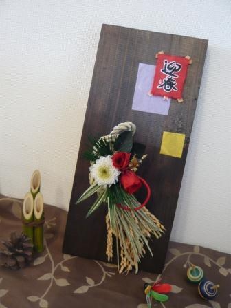 2011.11クリスマスリースとセットで♪ボードにお正月プリザp2