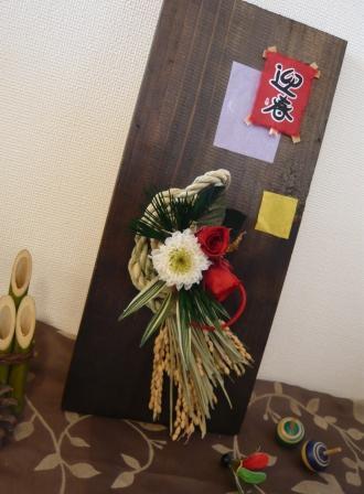 2011.11クリスマスリースとセットで♪ボードにお正月プリザp7