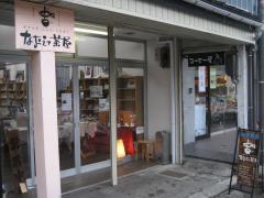 なおえつ茶屋2