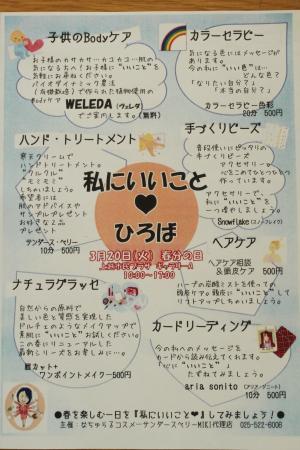 iikotohiroba.jpg