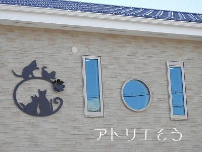 猫+クローバー設置写真