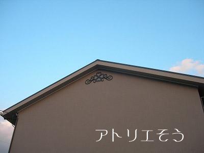 クローバー+唐草妻飾り設置写真