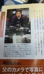 福山圭介 月刊アサヒカメラ