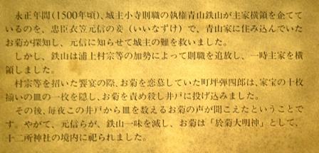 山陰山陽fuji 038