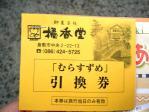 山陰山陽fuji 049