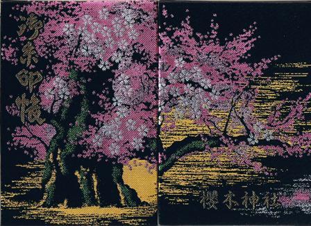 御朱印帳ー桜木神社