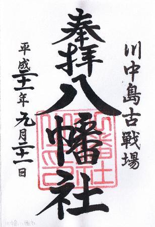 川中島八幡社