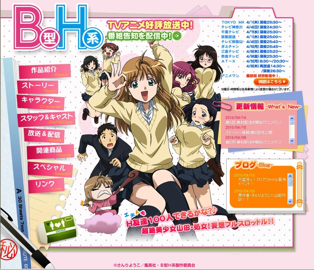B型H系 - 第1回