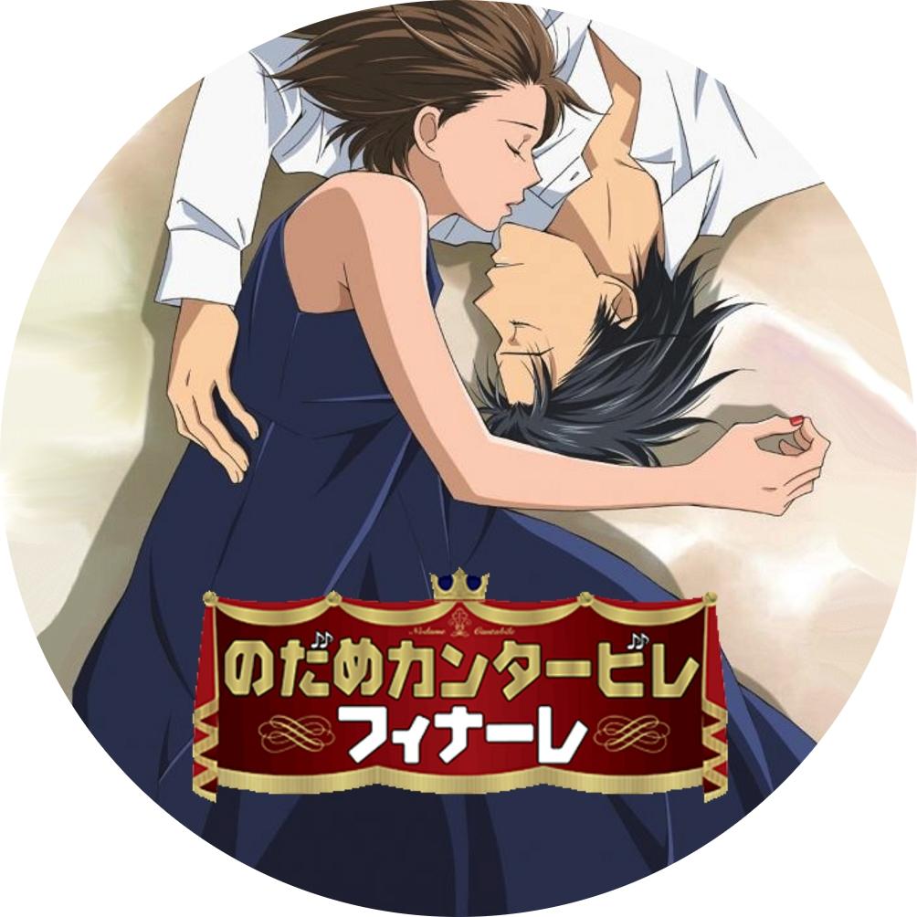 (自作DVDラベル) のだめカンタービレ - フィナーレ