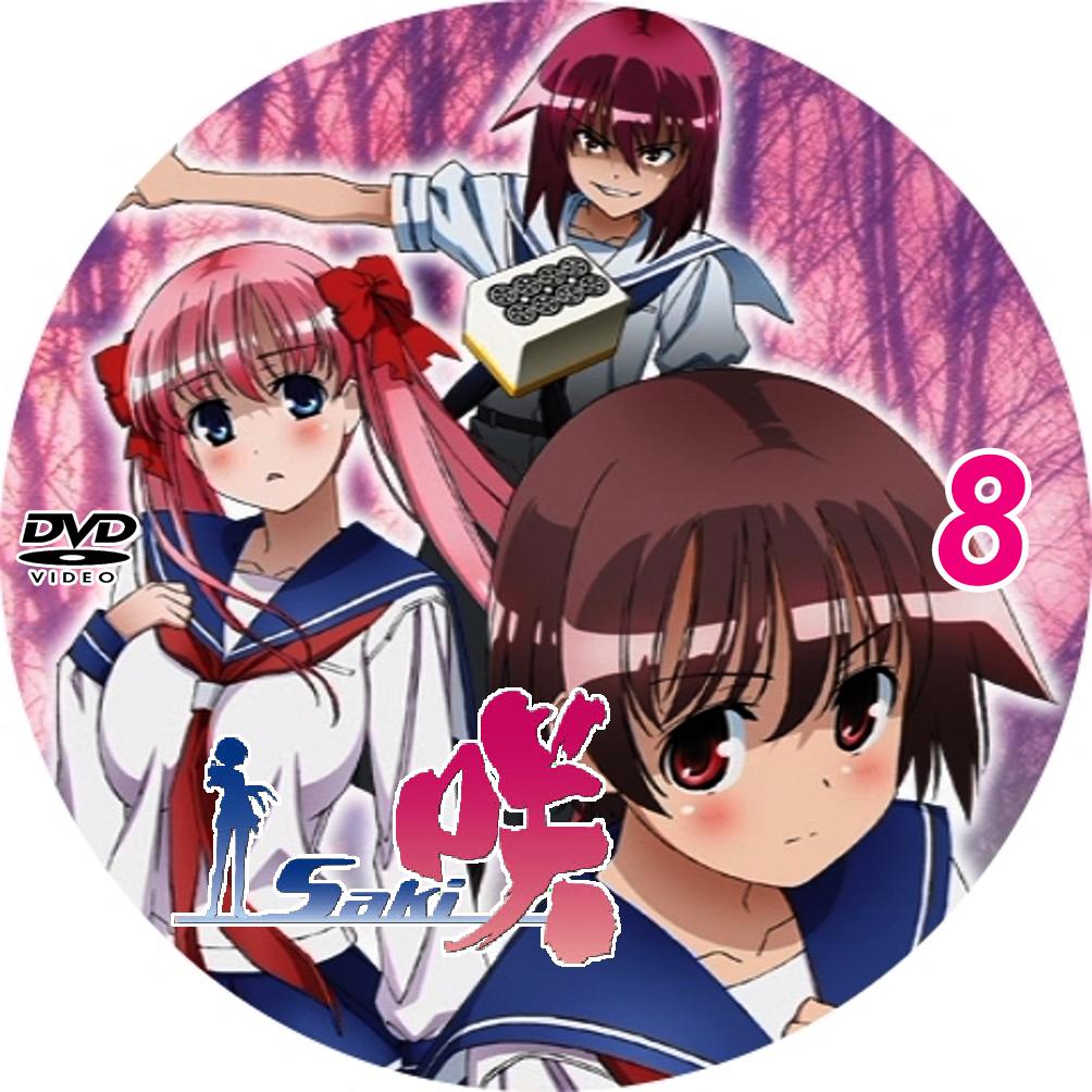 (自作DVDラベル) 咲 -saki-