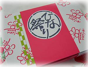 100303ひな菓子1