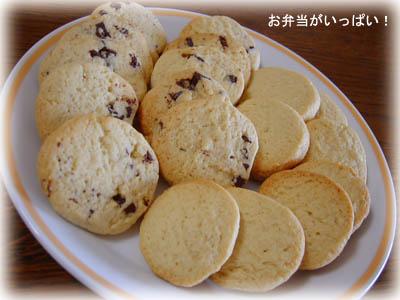 クッキー2-3