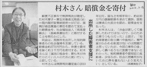 朝日新聞2012年02月18日付