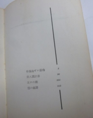 楠田匡介 疑惑の星 昭和38年 青樹社