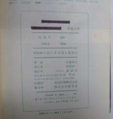 佐藤有文 悪魔全書 きみも悪魔博士になれる  昭和49