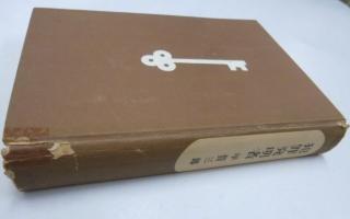 甲賀三郎 犯罪発明者 昭和30年 東方社