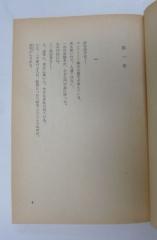 三橋一夫 骨董殺人事件 昭和36年 桃源社