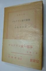 コール 新潮文庫 ブルクリン家の惨事 昭和35年