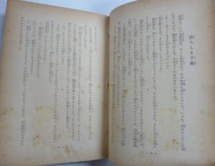 山田風太郎 笑う肉仮面 江戸川乱歩監修 昭和34年
