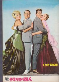 映画パンフ 「テキサスの四人」