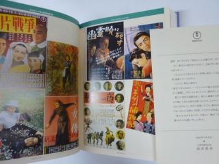 東宝75年のあゆみ ビジュアルで綴る3/4世紀 平成22
