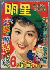 芸能雑誌 月刊「明星」昭和30年6月号 表紙:香川京子