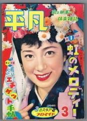 芸能雑誌 月刊「平凡」1959年3月号 表紙:大川恵子