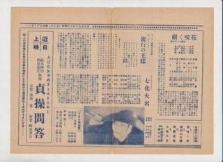 映画館ニュース 三笠映画劇場週報 「殺人鬼と光線」予告 /「七化大名」嵐寛寿郎