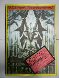 H.R.ギーガー/ネクロノミコン1 1986年5月初版