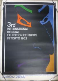 第3回国際ビエンナーレ展1962 写楽/ポスター