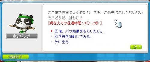 MapleStory 2013-12-22 23-39-16-167