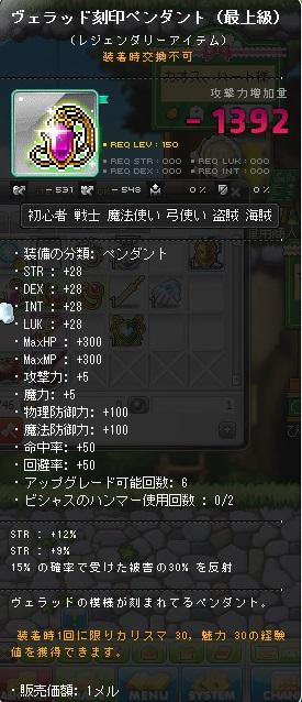 MapleStory 2014-01-16 08-58-11-015