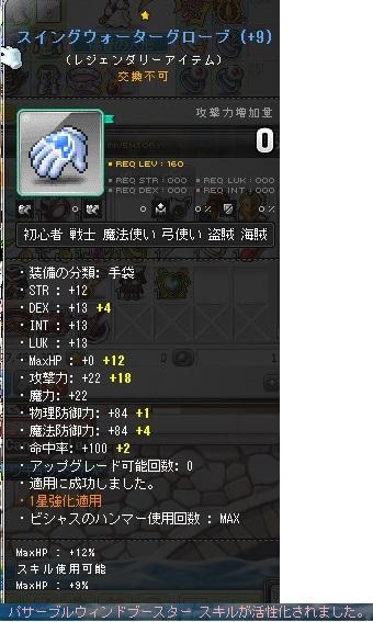 MapleStory 2014-01-20 11-27-04-471